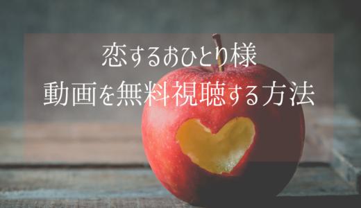 台湾ドラマ|恋するおひとり様の動画を無料視聴する方法【日本語字幕】