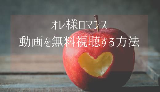 台湾ドラマ|オレ様ロマンスの動画を無料視聴する方法【日本語字幕】