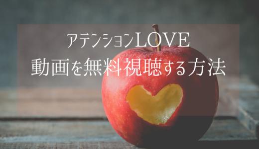 台湾ドラマ|アテンションLOVEの動画を無料視聴する方法【日本語字幕】