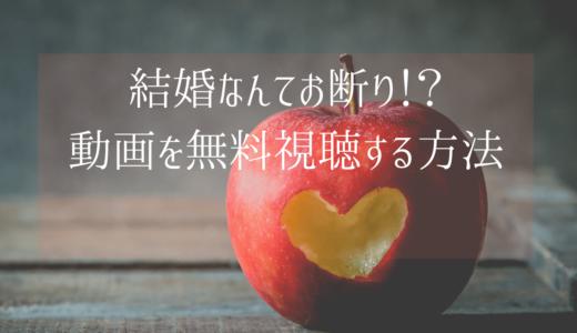 台湾ドラマ|結婚なんてお断り!?の動画を無料視聴する方法【日本語字幕】