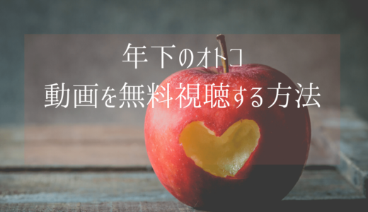 台湾ドラマ|年下のオトコの動画を無料視聴する方法【日本語字幕】
