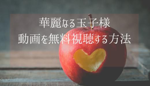 台湾ドラマ|華麗なる玉子様の動画を無料視聴する方法【日本語字幕】