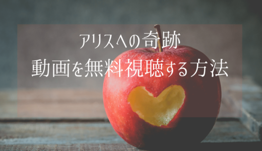 台湾ドラマ|アリスへの奇跡の動画を無料で視聴する方法【日本語字幕】
