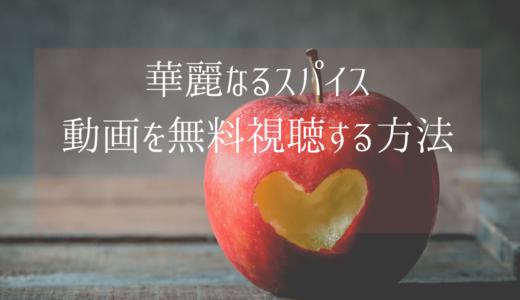台湾ドラマ|華麗なるスパイスの動画を無料視聴する方法【日本語字幕】