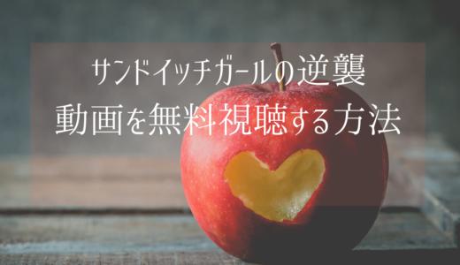 台湾ドラマ|サンドイッチガールの逆襲の動画を無料視聴する方法【日本語字幕】