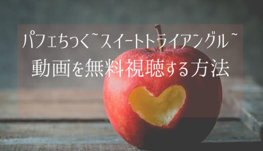 台湾ドラマ|パフェちっくの動画を無料視聴する方法【日本語字幕】