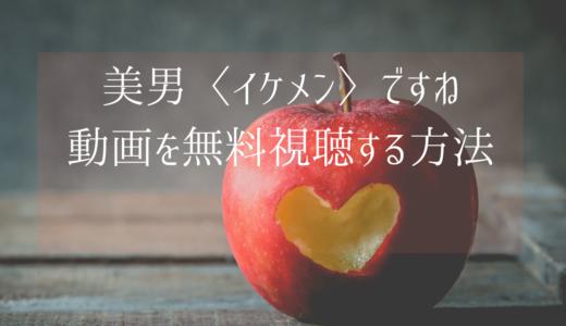 台湾ドラマ|美男<イケメン>ですねの動画を無料視聴する方法【日本語字幕】