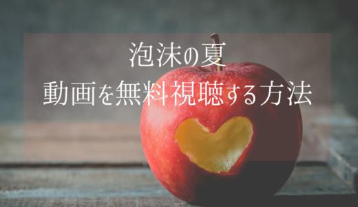 台湾ドラマ|泡沫の夏の動画を無料視聴する方法【日本語字幕】