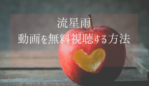 台湾ドラマ|F4流星雨の動画を無料で視聴する方法【日本語字幕】