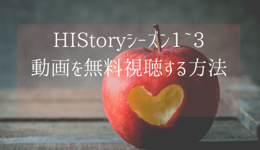 台湾BLドラマ|HIStoryシーズン1~3の動画を無料で視聴する方法【日本語字幕】
