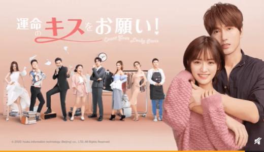 【2020】ジェリーイェン最新ドラマ「運命のキスをお願い!」のあらすじや感想をご紹介